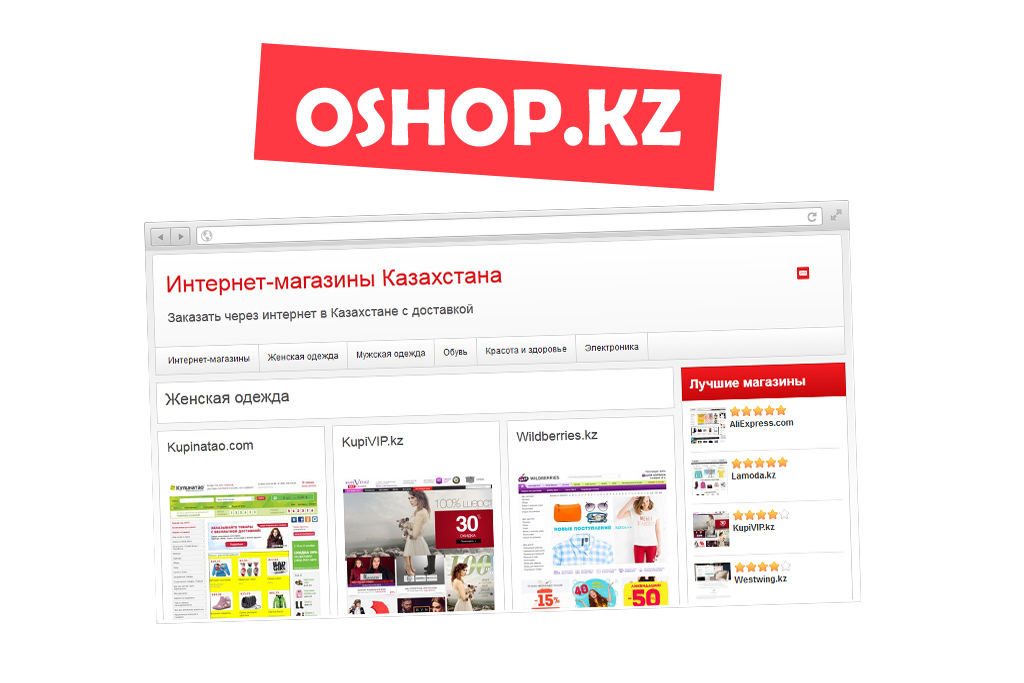 Дешевый Интернет Магазин С Бесплатной