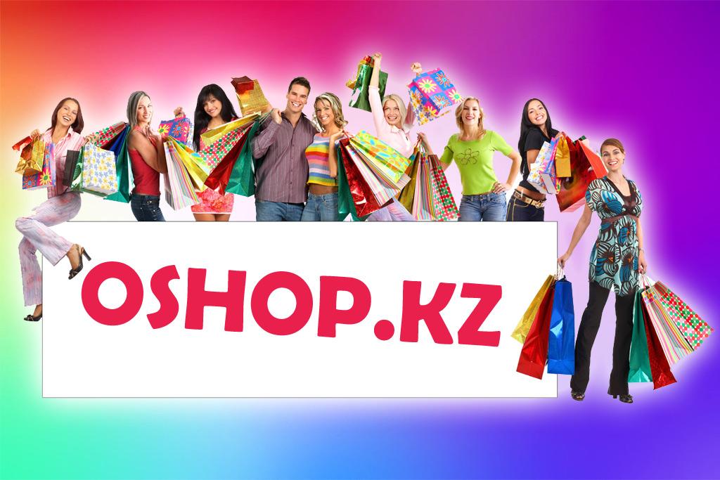 Интернет-магазины с доставкой по Казахстану