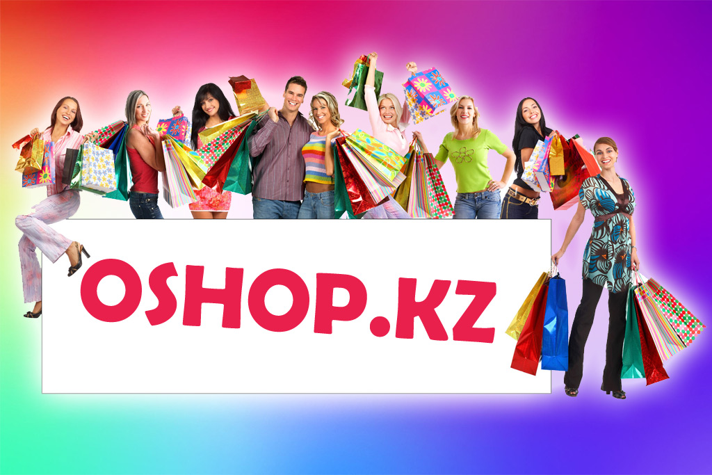 Онлайн Магазин Казахстан