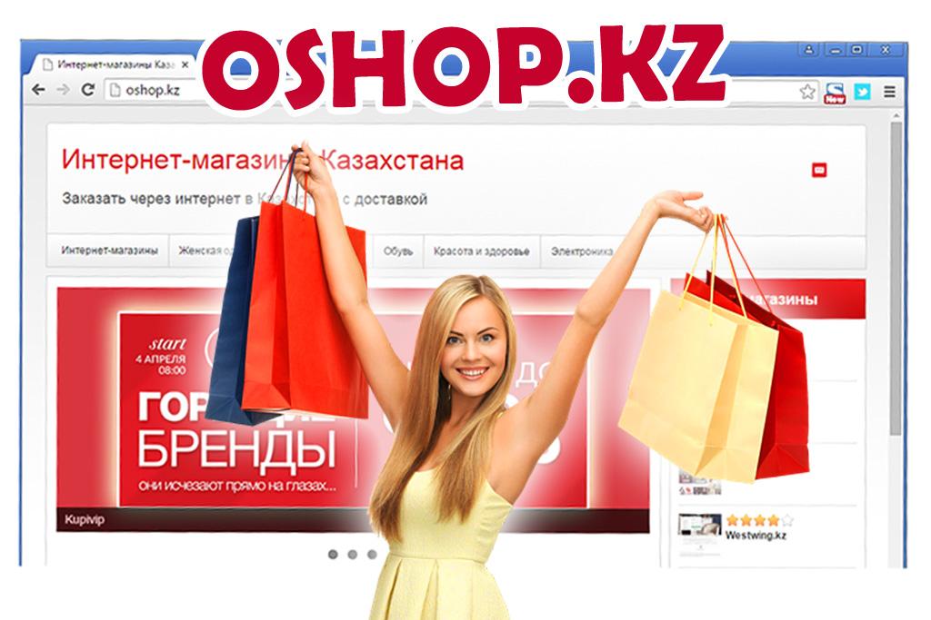 Интернет-магазины Казахстана