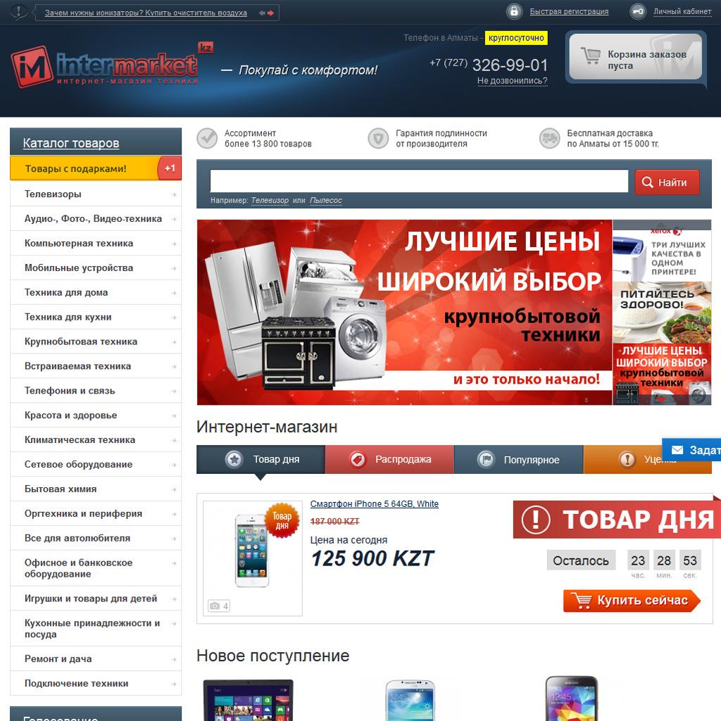 казахстанский интернет магазин гипермаркет настоящее время