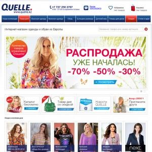 Интернет-магазин одежды Quelle