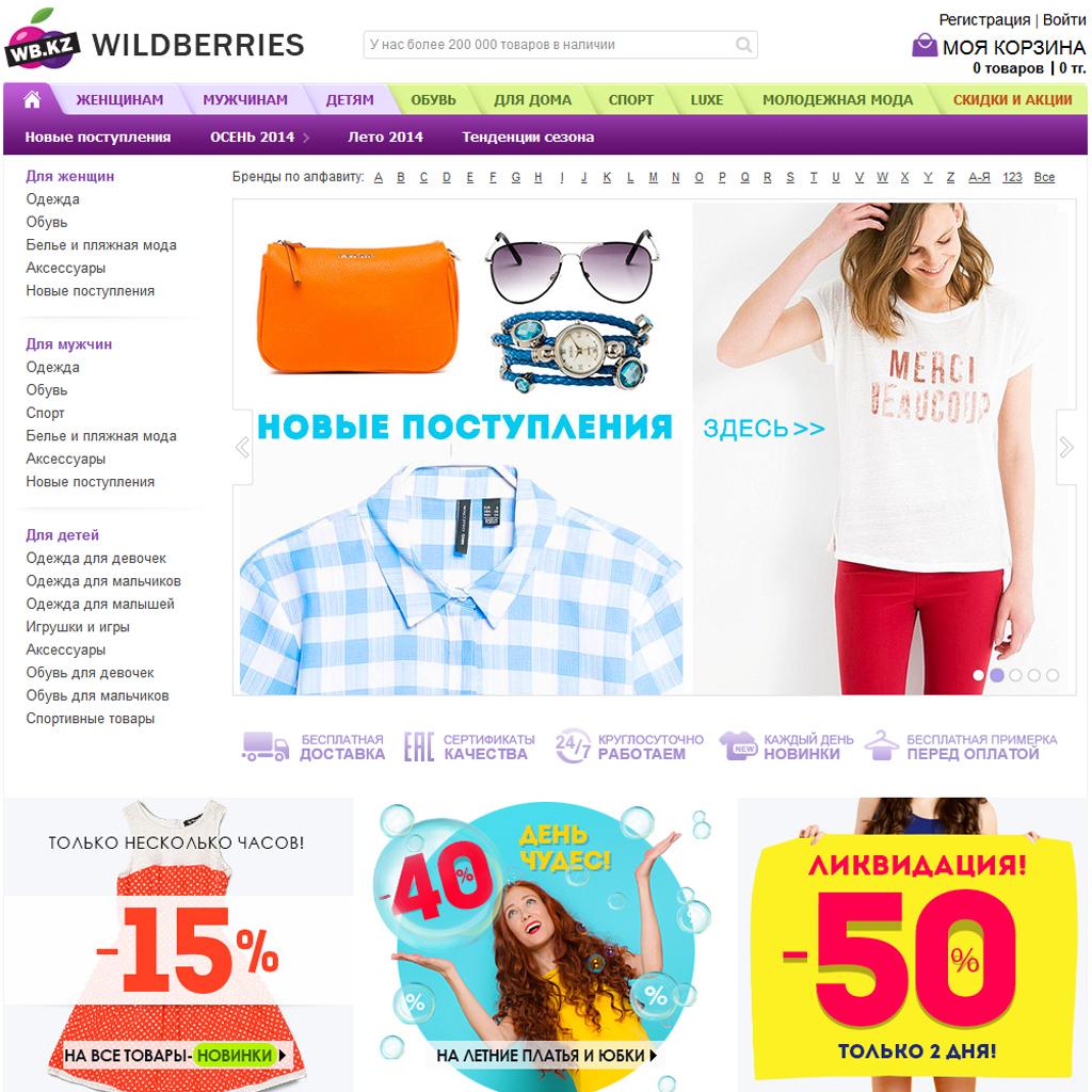 Интернет магазин одежды вайлдберриз Самара