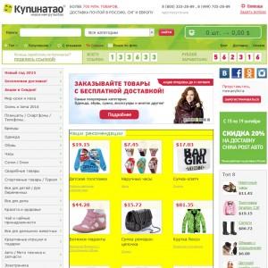 Интернет-магазин Kupinatao.com