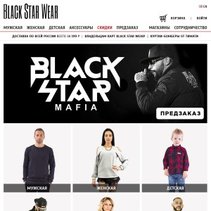 Black Star Shop