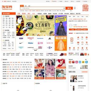 Интернет-магазин Таобао на русском языке