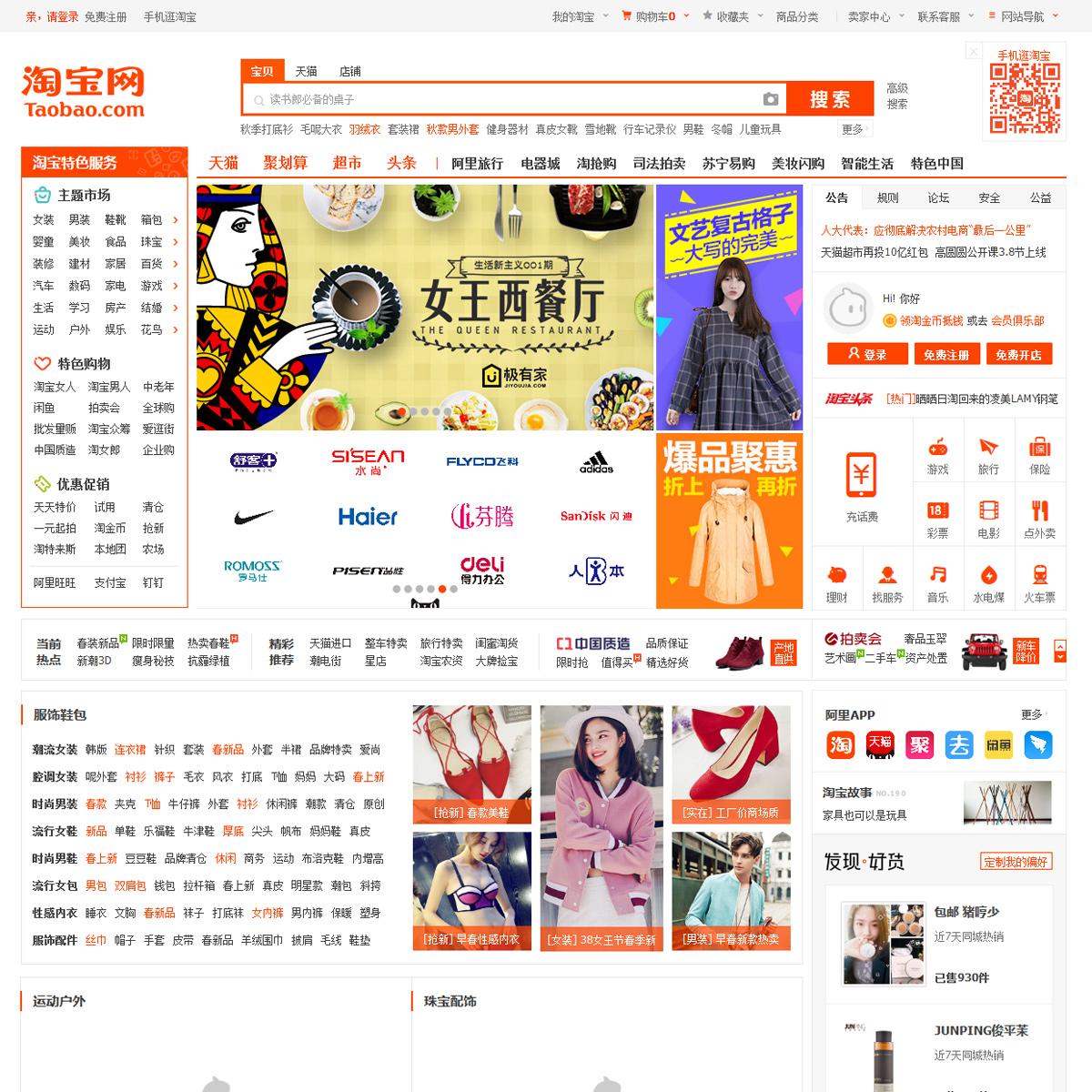 Интернет-магазин Таобао на русском языке cdcf1b9c751eb