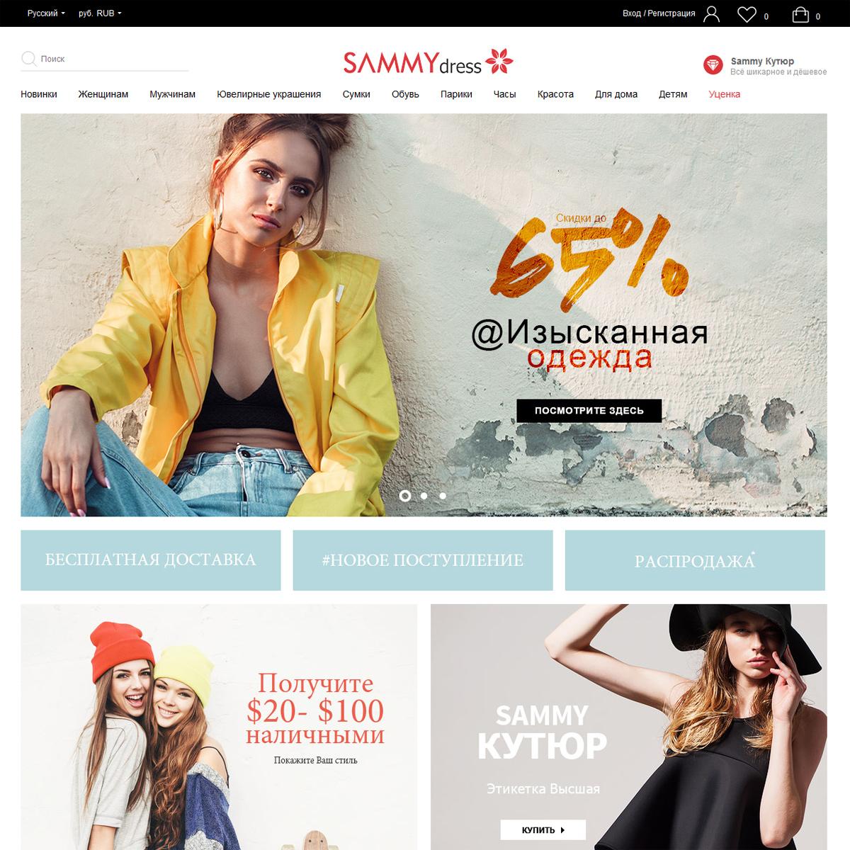 Интернет магазин Sammydress