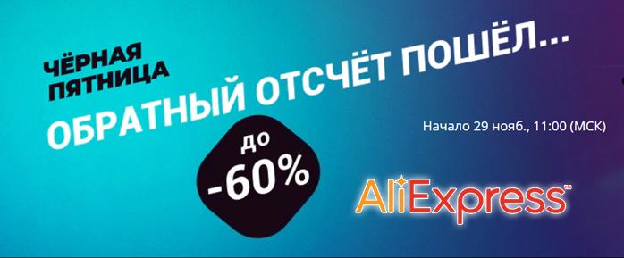 Aliexpress Черная пятница 2019